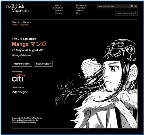 2019-5-26大英博物館のマンガ展ポスター