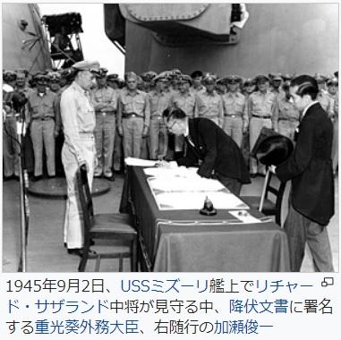 2019-6-6戦艦ミズーリでの降伏文書署名
