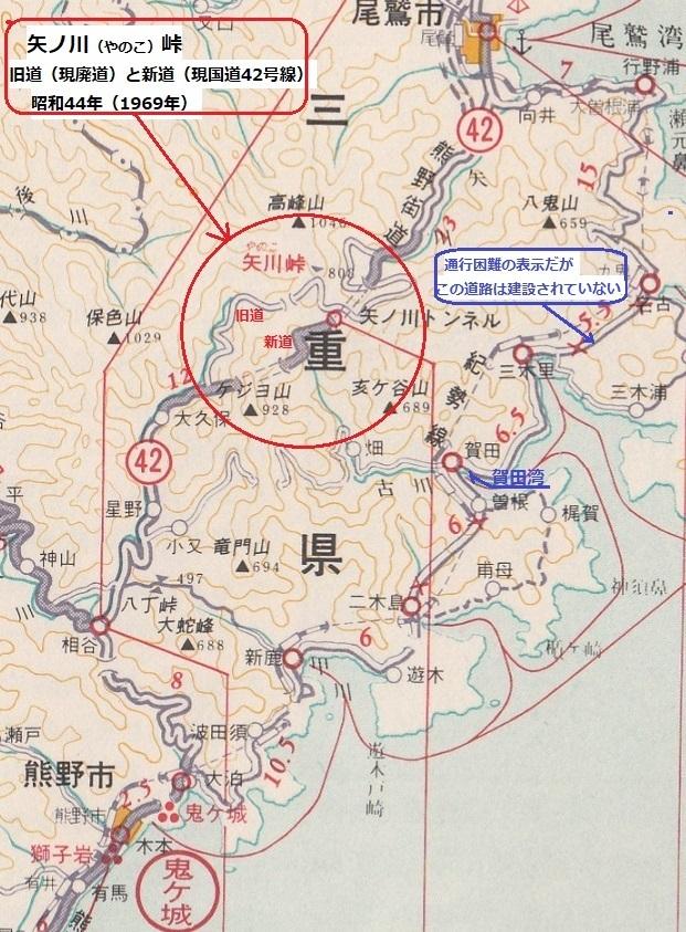 2019-6-16尾鷲熊野周辺地図S44年拡大図最終版