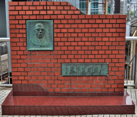 2019-6-20十河総裁鉄道建設記念碑 一花開天下春東京駅1819番ホーム