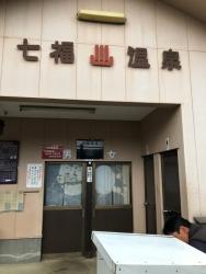 190412_22七福温泉