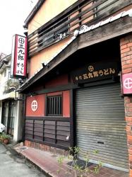 190426_08三九郎跡