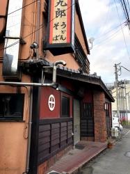 190426_09三九郎跡
