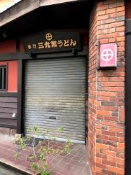 190426_10三九郎跡