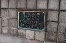 190523_13鯉さん橋の銘板
