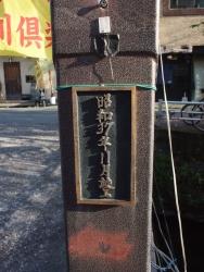 190523_17新川橋竣工銘板