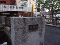 190523_21東町橋銘板