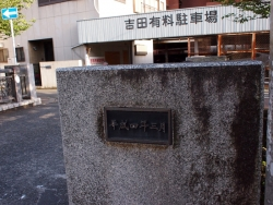 190523_22東町橋竣工銘板
