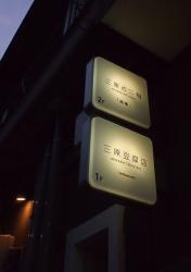 190529_12三原豆腐店