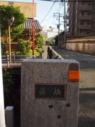 190601_03栄橋銘板