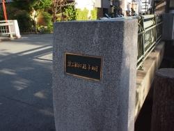 190601_04栄橋竣工銘板