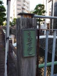 190607_23恵比須橋銘板