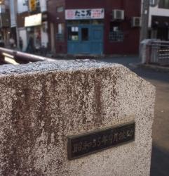190607_27弁天橋銘板