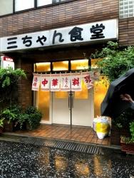 190610_11三ちゃん食堂