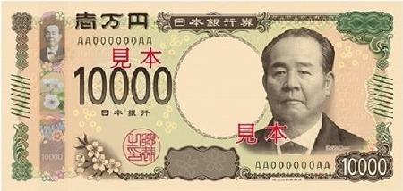 17-新1万円札