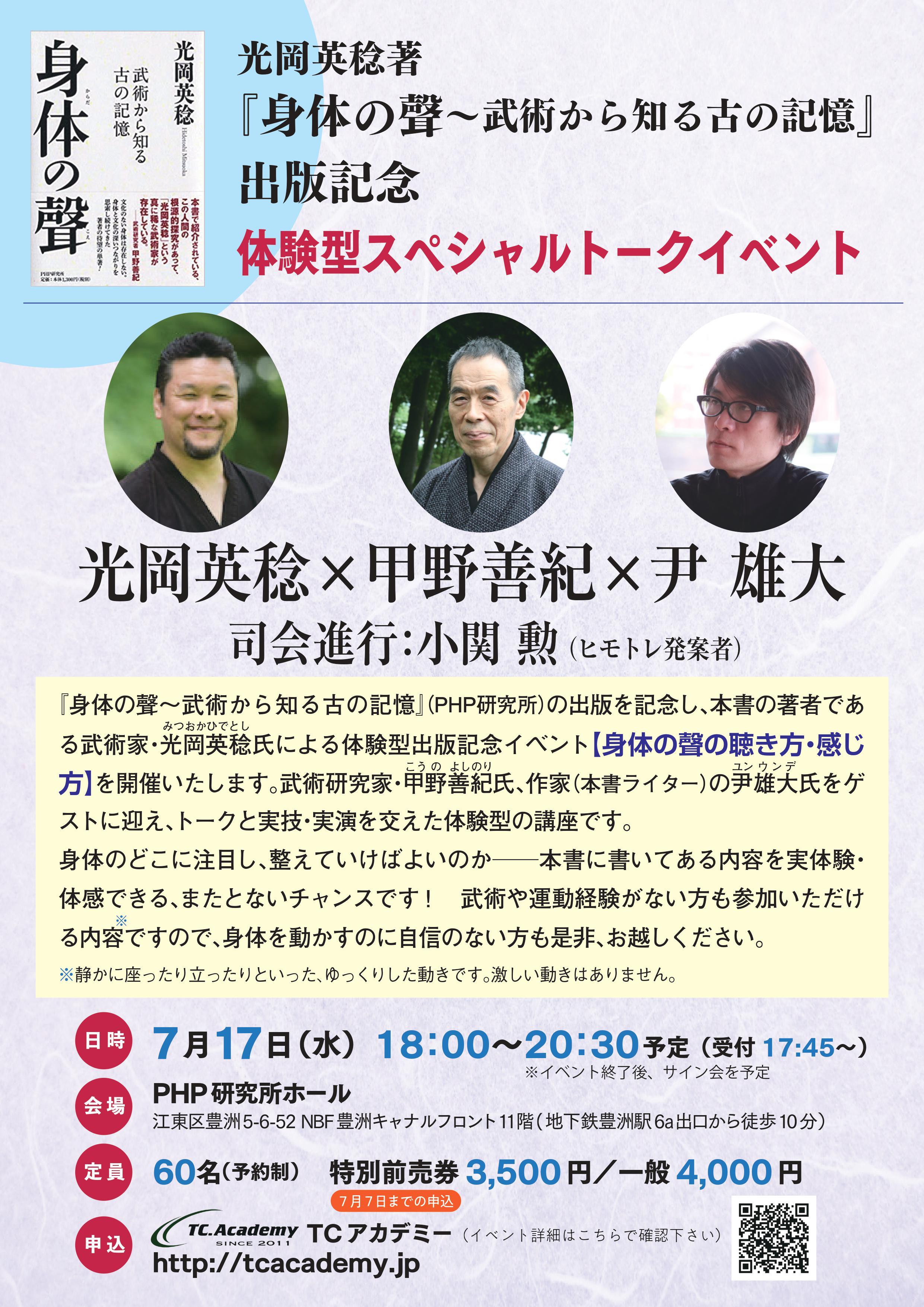 光岡イベント