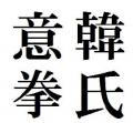 意拳logo