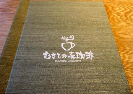 0510むさしの森珈琲
