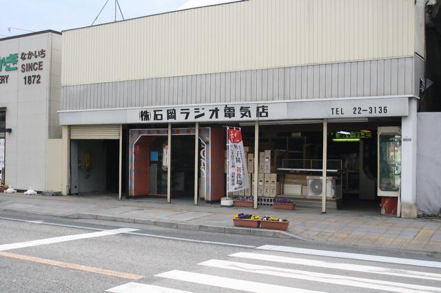 茨城県 石岡市