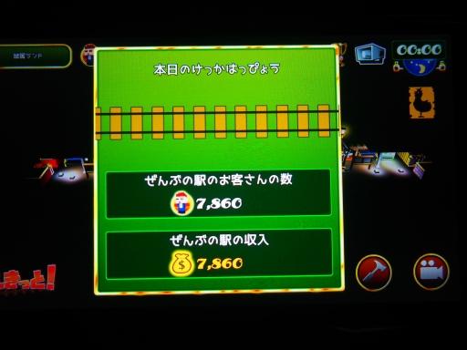 20190303・鉄・えきっと21