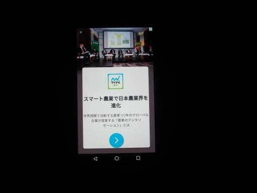 20190303・空アプリ08・いきなり広告動画
