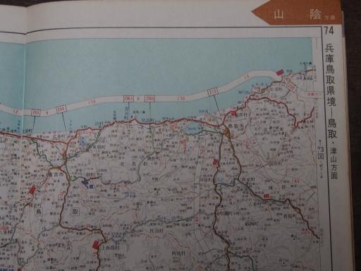 20181225・道路地図57-1・鳥取・倉吉