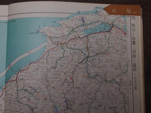 20181225・道路地図58-1・松江・出雲・大田