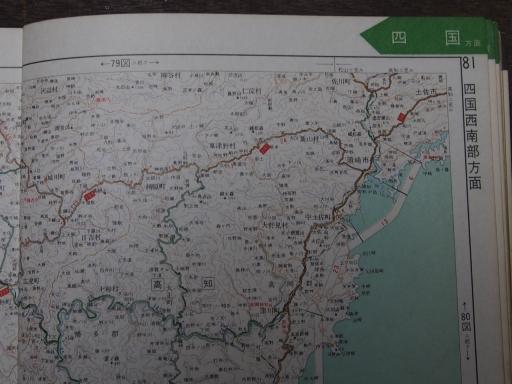 20181225・道路地図63-1=須崎・窪川