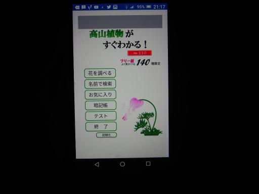 20190316・植物アプリ02・高山植物がすぐわかる!