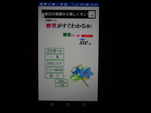 20190316・植物アプリ08・野草がすぐわかる(仮)
