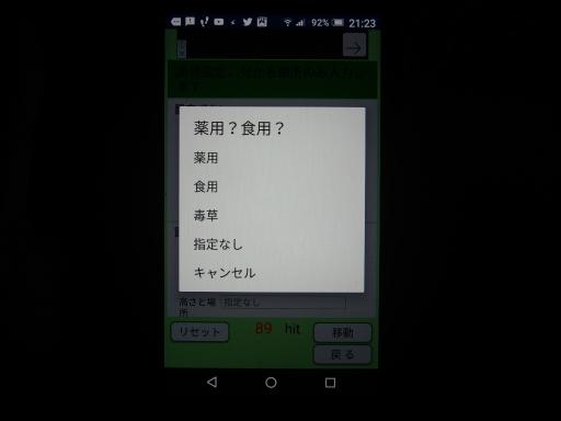 20190316・植物アプリ19・薬用食用毒