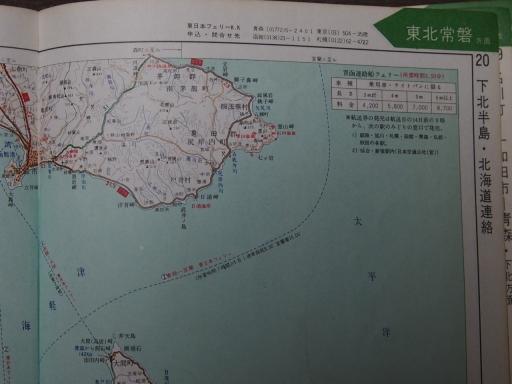 20190401・道路地図75-5・函館・大間