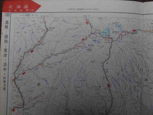 20190401・道路地図79-3・足寄・阿寒湖