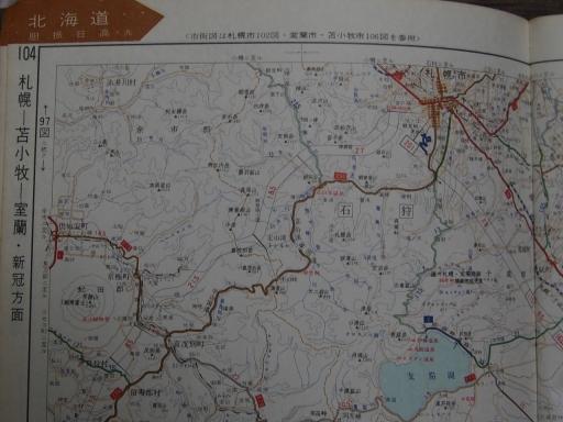20190401・道路地図83-3・札幌・喜茂別