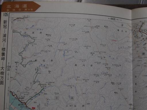 20190401・道路地図84-3・静内・新冠