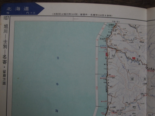 20190401・道路地図86-3・羽幌・小平