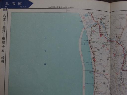 20190401・道路地図87-3・幌延・天塩・遠別