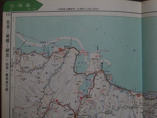 20190401・道路地図90-3・網走・佐呂間