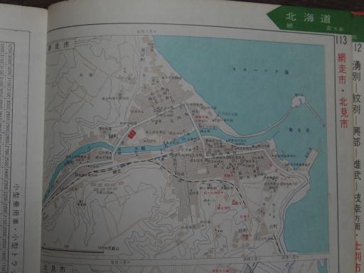20190401・道路地図91-5・網走市街図