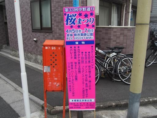 20190330・東京さ12・中