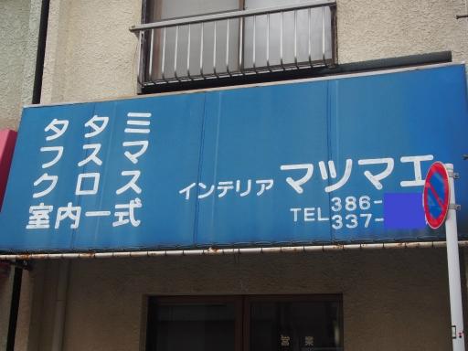 20190330・東京さネオン06