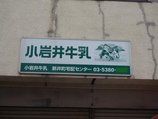 20190330・東京さネオン05