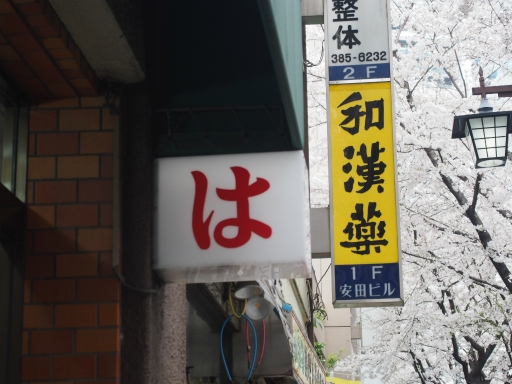 20190330・東京さネオン07