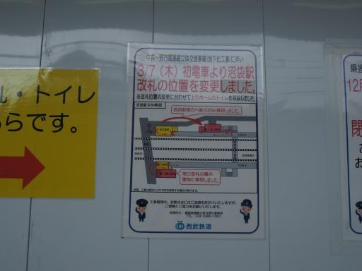 20190330・東京さ鉄07
