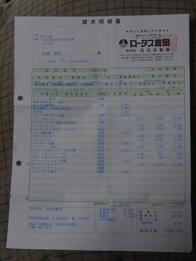 20190330・東京さビミョー3