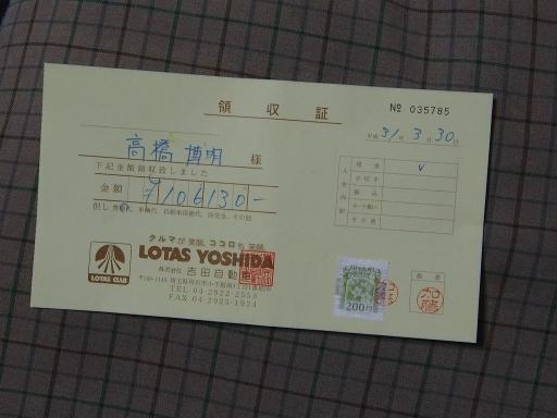 20190330・東京さビミョー2