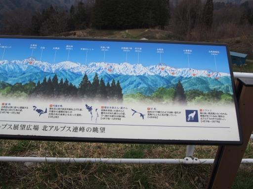20190414・長野旅行空1-10・大