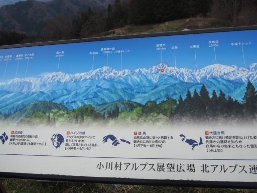 20190414・長野旅行空1-09・大