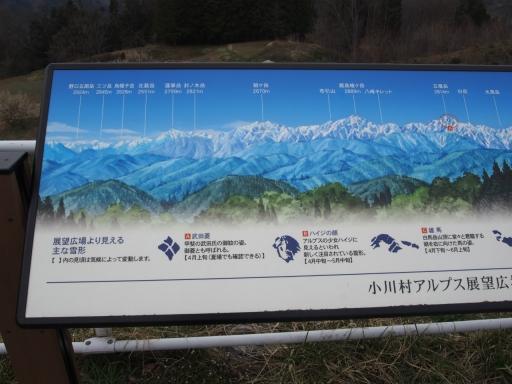 20190414・長野旅行空1-08・大