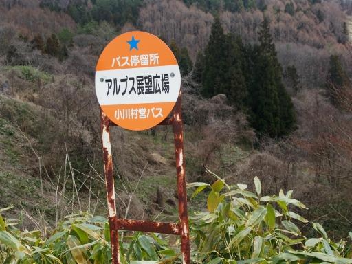 20190414・長野旅行1-24・中